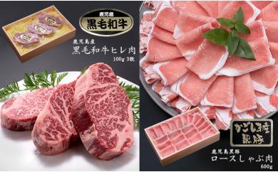 C3-0804/鹿児島産黒毛和牛ヒレ肉(100g×3枚)&黒豚下ロースしゃぶ(600g)セット