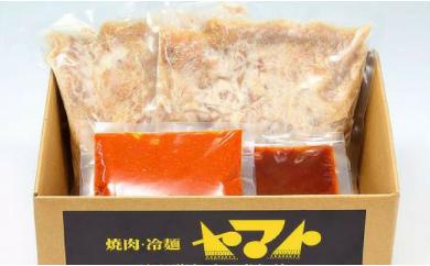 A0121 焼肉冷麺ヤマト やわらかホルモンセット