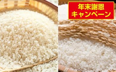 [№5792-0139]郷の有機使用特別栽培米 ササニシキ 7kg + ひとめぼれ 5kg