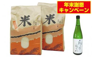 [№5792-0140]ひとめぼれ 10kg + 純米酒郷のむすめ 720ml