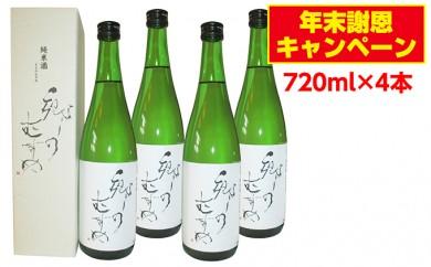 [№5792-0141]純米酒「郷のむすめ」 720ml×4本