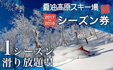 L0008 夏油高原スキー場2017-2018シーズン券