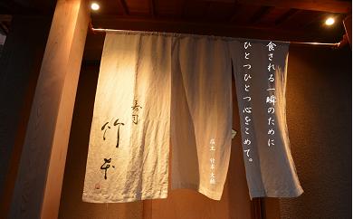 883 ミシュラン 1 つ星の寿司竹本が 境町の九州応援に感謝を込めて ディナーペア御食事券