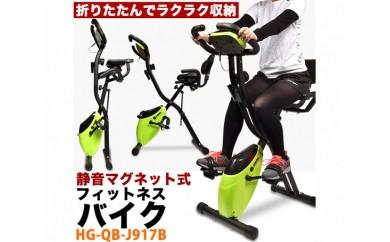 No.058 折りたたみ フィットネスバイクHG-QB-J917B 10段階負荷調節 / トレーニング 健康 筋トレ 群馬県 人気
