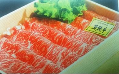 [№5941-0193]若狭牛リブロース鉄板焼肉 930g