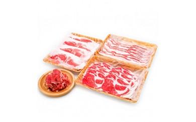<1100g>黒豚しゃぶしゃぶ食べ比べ + 黒豚生ハム1P【1027934】