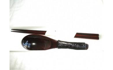 箸・れんげセット(黒)[B0027]