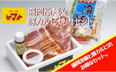 B0203 焼肉冷麺ヤマト 盛岡冷麺・豚カルビセット
