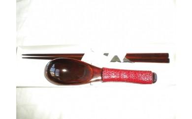 箸・れんげセット(朱)[B0028]