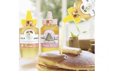 [№5886-0058]蜂蜜 2種詰合せ