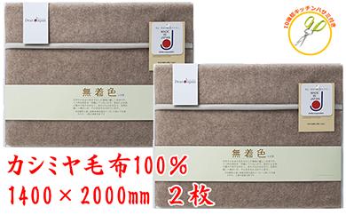 【200011】カシミヤ毛布無着色・毛羽カシミヤ100%2セットおまけ付