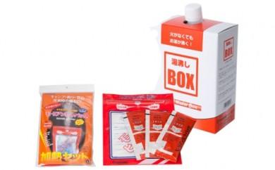 No.050 モーリアンヒートパック加熱セットM・L 湯沸しBOX(3回分)