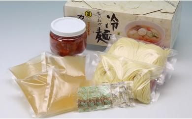 A0120 焼肉冷麺ヤマト 盛岡冷麺4食化粧箱セット