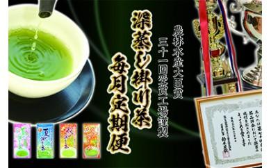 103 産地直送!掛川深蒸し茶とお菓子 毎月定期便 12回