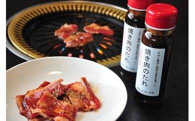 BG01 じっくり熟成させた地元の味噌を使った無添加の焼肉のたれ【5000pt】