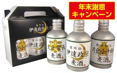[№5792-0143]奥州仙台ビール300ml缶 3種12本セット