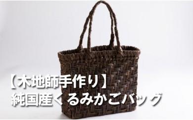 HMG229 【木地師手作り】純国産くるみかごバッグ