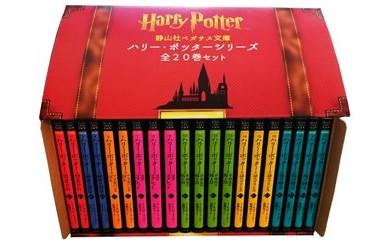 ペガサス文庫ハリー・ポッターシリーズ全20巻セット