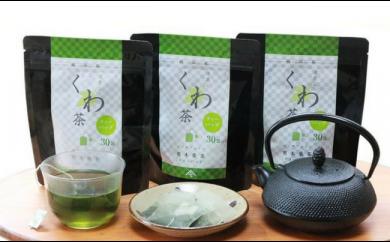 【定期便】【糖が気になる方へ】更木桑茶ティーバック 6ヶ月