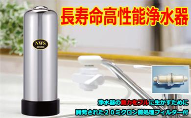 【200014】浄水器20年老舗が開発した高性能浄水器で最高のミネラル水