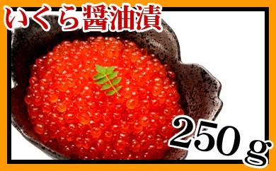 CA-65009 北海道産醤油漬いくら250g[439298]