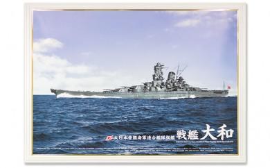 [№5796-0350]戦艦大和 A1サイズカラーポスターパネル入り 白