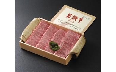 AE19 若狭牛上焼肉用(A5ランク) 1.2kg【159pt】