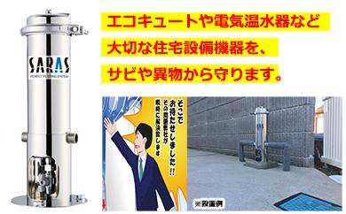 【200013】高性能給水ろ過器エコキュート給湯器ウオッシュレットを守る