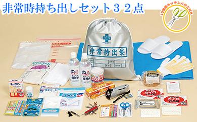 【40010】緊急時非常用持出しバッグ充実32点災害時に(復興支援寄付)