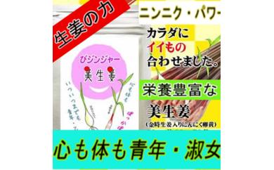 B-047 ◆びジンジャー◆金時生姜&はねニンニク&有精卵卵黄【3袋】