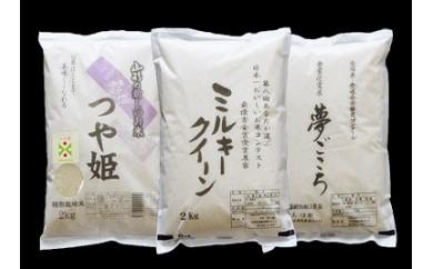 372 【平成30年産新米】 金賞受賞農家お米セット定期便(計8kg×3回)