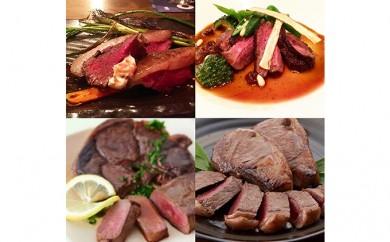 [№5742-0422]北見エゾシカ熟成肉 ステーキ食べくらべ詰め合わせセット