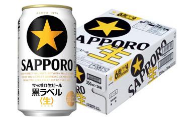B-150.【ビール】サッポロ 黒ラベル 350ml×24缶