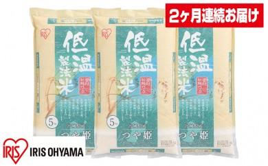 [№5921-0068]【29年度産】低温製法米 宮城県産つや姫15kg(2ヶ月連続)