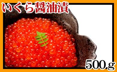 CD-65005 北海道産醤油漬いくら500g[439309]