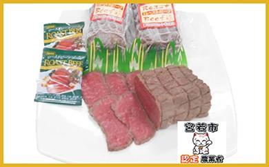 M63 「宮若牛」ローストビーフ【500g】