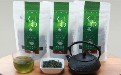 【毎日の食事が気になる方へ】更木桑茶 茶葉セット