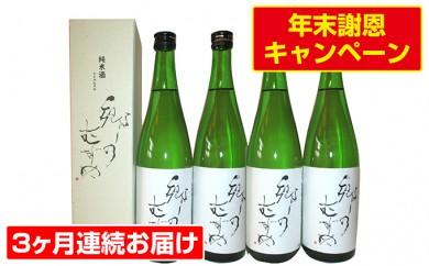 [№5792-0154]【3ヶ月連続お届け】純米酒「郷のむすめ」 720ml×4本