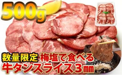 A267 絶品梅塩で食べる牛タンスライス 約500g