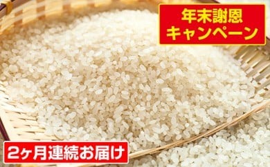 [№5792-0146]【2ヶ月連続お届け】郷の有機使用特別栽培米 ササニシキ 12kg