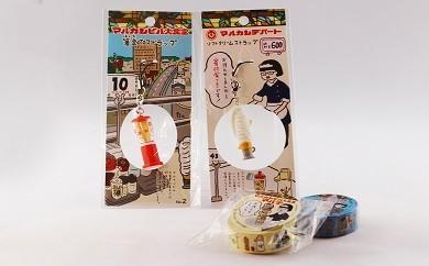 【068】 マルカンビル復活記念オリジナルセットA