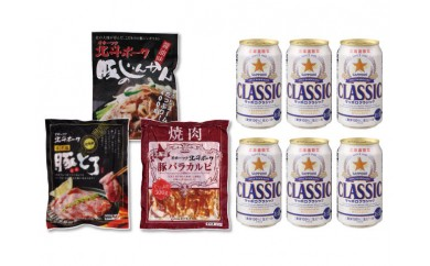 K094 大人気☆北海道限定サッポロクラシックビールと焼肉セット