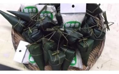 NA298  竹の子巻き・笹巻き