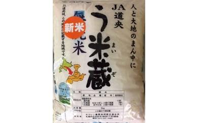 [№5809-2121]北海道産米 「う米蔵(無洗米)」 10kgセット (5kg×2袋)