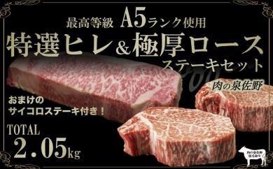 E063 A5ランク 特選ヒレ&極厚ロースステーキセット2.05㎏