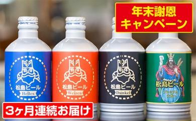 [№5792-0155]【3ヵ月連続お届け】松島ビール300ml缶 4種12本セット