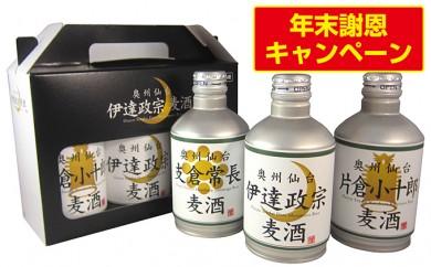 [№5792-0151]奥州仙台ビール300ml缶 3種24本セット