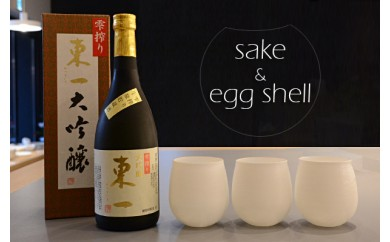 S50-1 東一大吟醸雫搾り&エッグシェルKaoriL3個セット 井上酒店