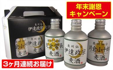 [№5792-0156]【3ヵ月連続お届け】奥州仙台ビール300ml缶 3種12本セット