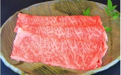 【180g  在庫限り!】宮崎牛ローススライス(冷蔵)! A-102